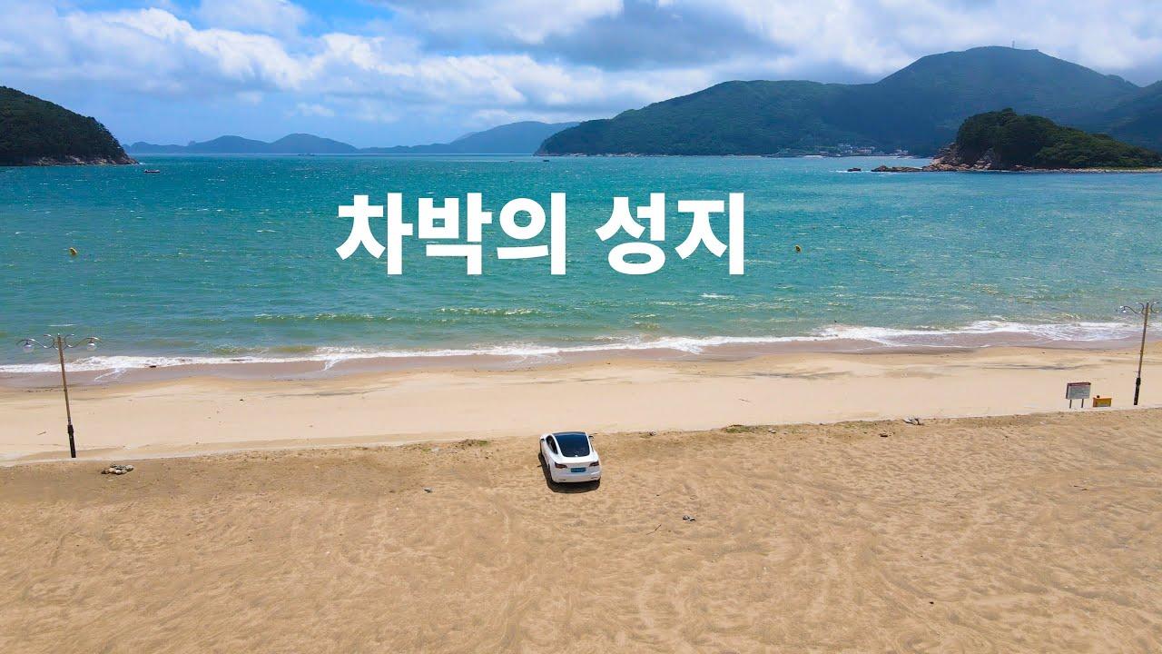 대한민국 차박의 성지는 이곳... ft. 테슬라 모델3 차박 캠핑