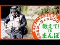 【まずはココから】渓流ルアーフィッシング!