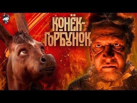 ТРЕШ ОБЗОР фильма КОНЁК-ГОРБУНОК