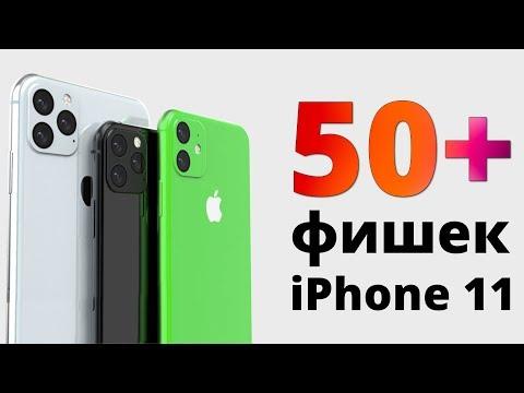 IPhone 11 Pro Max — вот, почему я его 1000% куплю!