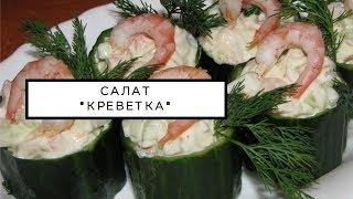Салат с креветками очень вкусный