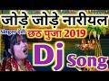 Chhath Geet 2020 | Jore Jore Nariyal Tohre Chadhaibo na Dj. Song | Dj remix chhath Puja video