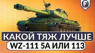 Какой танк лучше ► WZ-111 5A против 113