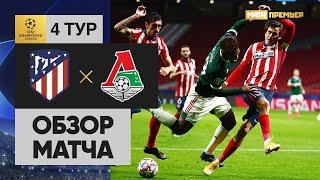 25.11.2020 Атлетико - Локомотив - 0:0. Обзор матча