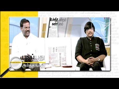 Puthu Puthu Arthangal (20/07/2015)