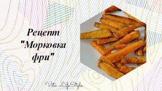 """Рецепт """"Морковки фри"""""""