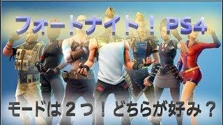 [LIVE] 【参加OK】PS4版フォートナイト 世界を救え?バトルロイヤル?