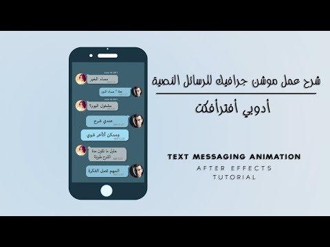 شرح عمل موشن جرافيك للرسائل النصية ادوبي افتر افكت ||  Text Messaging Animation In After Effects