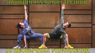 видео Функциональный тренинг на все группы мышц вашего тела