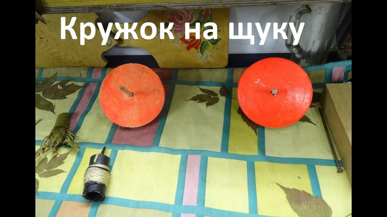 Как сделать кружок на щуку фото 14