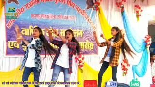 ऐ मेरी काॅलेज की नटखटी लड़कियों /lohara college annual function dance videos