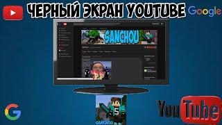 [Tutorial] Как поменять цвет экрана YouTube(, 2016-06-08T19:26:35.000Z)