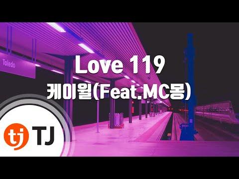 [TJ노래방] Love 119 - 케이윌(Feat.MC몽)(K.Will) / TJ Karaoke