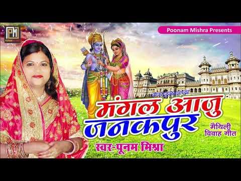 सीता राम विवाह वर्णन