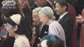 皇居では天皇陛下の在位30年を祝う茶会が開かれ、スポーツ選手やノーベ...