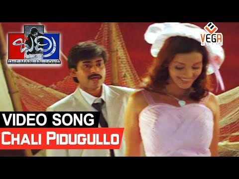 Chali Pidugullo Video Song || Badri Telugu Movie ||  Pawan Kalyan, Renu Desai || Vega Music