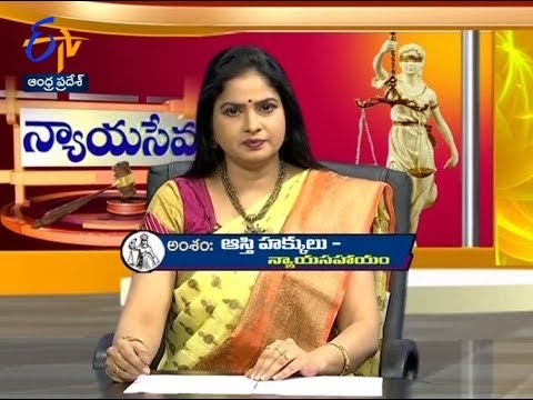 Property rights | Nyaya Seva |21st October 2017  | ETV Andhra Pradesh