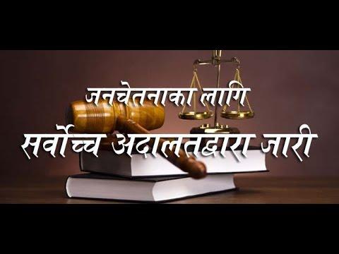 Information From Supreme Court of Nepal जनचेतनाका लागि सर्वोच्च अदालतको श्रव्य दृष्य सामाग्री २०७२