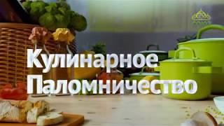 Смотреть видео Кулинарное паломничество. Храм Сорока Севастийских мучеников в Москве. Квашеная капуста онлайн