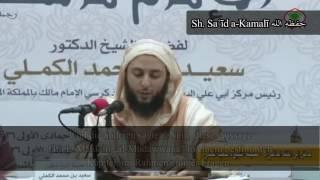Sh. Sa'id al-Kamali | Das Hängenlassen der Hände im Gebet bei den Malikiten
