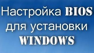 Настройка BIOS для установки Windows с USB  Флешки ,Жесткого диска или Компакт диска