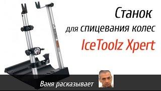 Станок для для спицевания велосипедных колес IceToolz Xpert