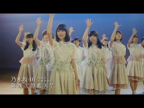 乃木坂46 - 第幾次的藍天? (HTC Butterfly 2廣告曲)