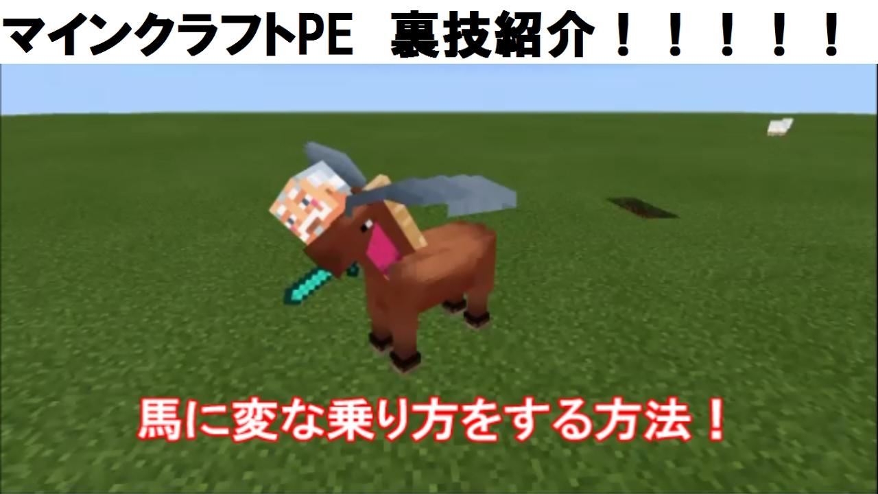 【Minecraft PE】馬に変な乗り方をする方法【マインクラフトPE ...