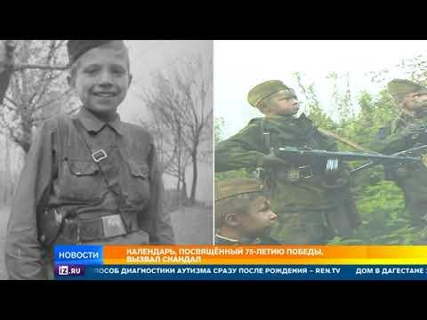 РЕН-ТВ Вечерние новости. От 14.02.2020