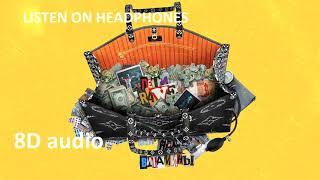 Дети RAVE - Витамины | 8D audio