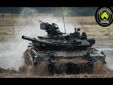 Горжусь службой в Танковых Войсках РФ!