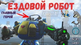 Fallout 4 Ездовой Робот  Ridable Bot