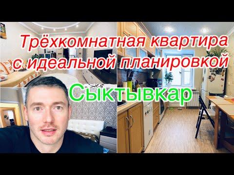 Трёхкомнатная квартира, 68 кВ.м. В тихом спокойном районе Сыктывкара обзор квартиры