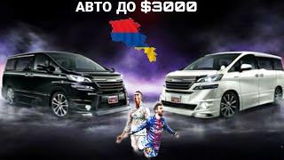 🇦🇲Бюджетные Авто до $3000💥🚘Авто из Армении 2021.
