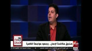 ما وراء الحدث| د. ابراهيم عسكر يوضح أسباب زيادة نسبة تعاطي المخدرات في المجتمع المصري