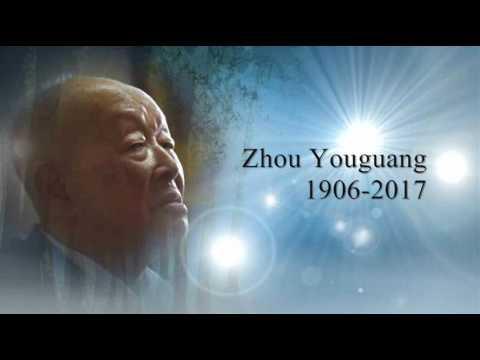 LA MINUTE DE SILENCE hommage à Zhou Youguang 1906-2017