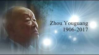 Download Video LA MINUTE DE SILENCE hommage à Zhou Youguang 1906-2017 MP3 3GP MP4