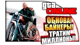 GTA ONLINE - БАЙКЕРЫ! - ОБНОВЛЕНИЕ! - КУПИЛ САМЫЙ ДОРОГОЙ КЛУБ И МОТОЦИКЛЫ!