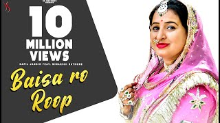 New Rajasthani Song | Baisa Ro Roop | Minakshi Rathore | Kapil Jangir | New Songs 2019