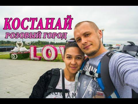 знакомства казахстан кустанай