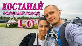 РОЗОВЫЙ ГОРОД КОСТАНАЙ | ЕДЕМ В РОССИЮ ЧЕРЕЗ ВЕСЬ КАЗАХСТАН | KOSTANAY, KAZAKHSTAN