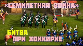 Казаки 3! Сериал:Семилетняя война! #5 Сражение при Хохкирхе