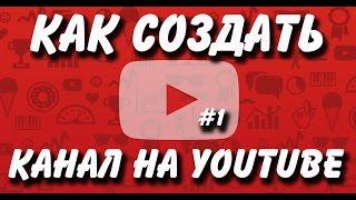 Как создать канал на Ютубе (YouTube)