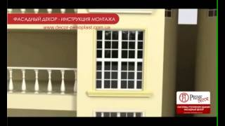 Монтаж декора для фасада дома(Подробная видео инструкция Монтаж декора для фасада дома из пенопласта. Компания производит монтаж систем..., 2015-04-22T17:52:13.000Z)