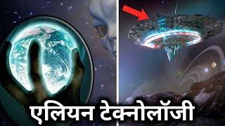 आखिरकार वैज्ञानिकों को मिल ही गई एलियन टेक्नोलॉजी?Scientists discovered alien technology device!