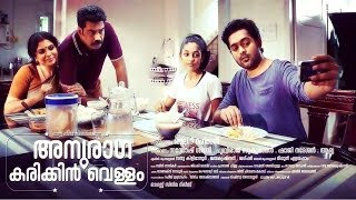 "Anuraga Karikkin Vellam Song |""Manogatham  Bhavan.."" 