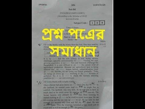 SSC English 2nd Paper Question Solution 2019 Rajshahi Board