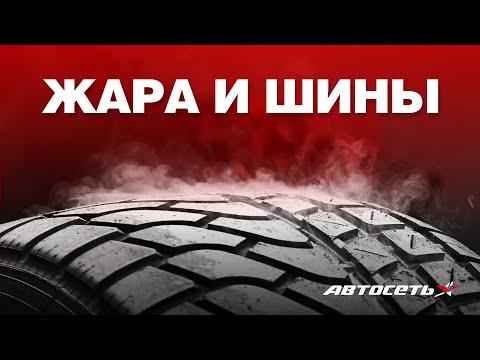 Как жара сказывается на сцеплении шины с асфальтом
