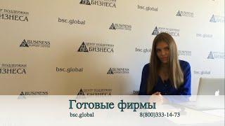 видео Готовые фирмы (ООО) с лицензией Министерства культуры на реставрацию