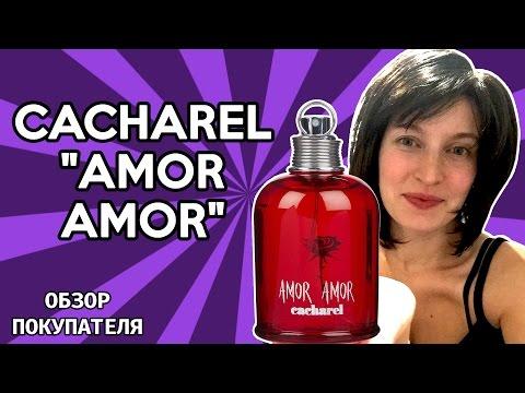 Cacharel Amor Amor – Отзыв покупателя